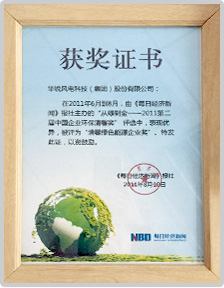 清馨绿色能源企业奖